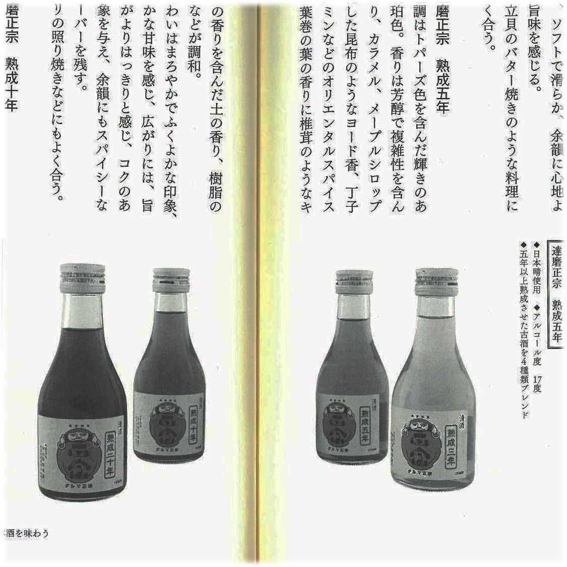新しい日本酒の味わい方2⃣