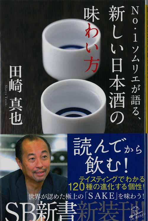 新しい日本酒の味わい方表紙