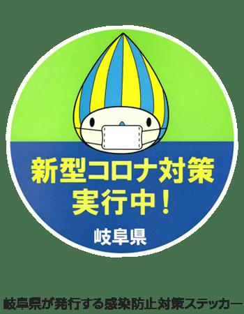岐阜県 感染防止対策ステッカー