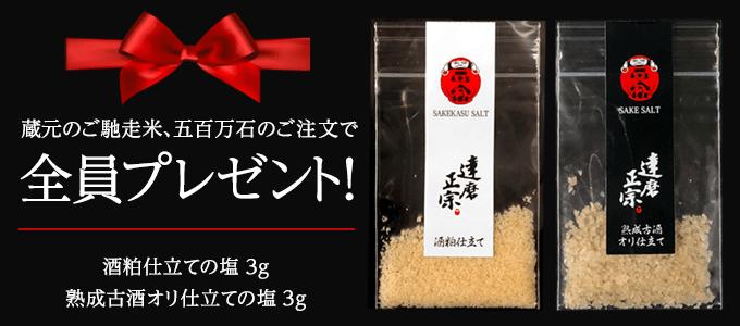 達磨正宗の酒で作った塩をプレゼント